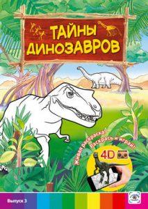 2obl-dino_2