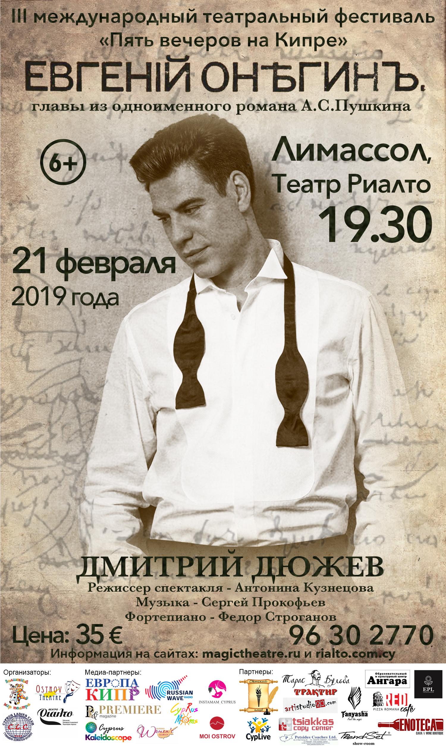 Лимассол афиша концертов российских артистов шоу танцы билеты казань