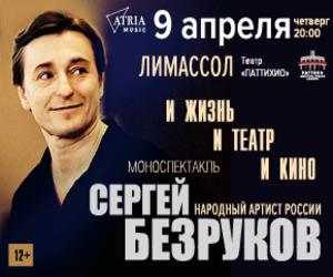 Bezrukov20300x2502020.jpg